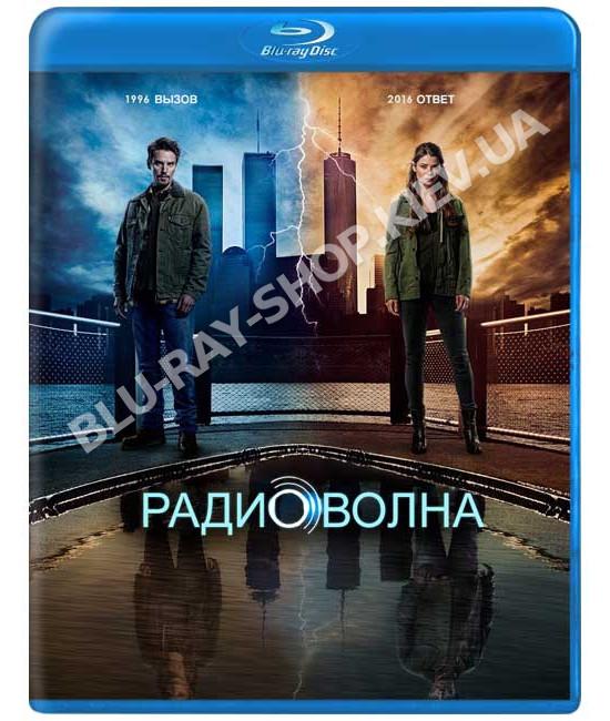 Радиоволна (1 сезон) [Blu-ray]