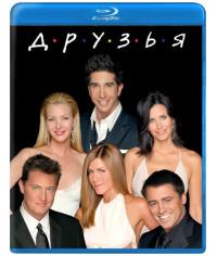 Друзья (1-10 сезоны) [20 Blu-ray]