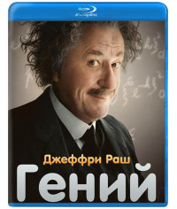 Гений (1 сезон) [Blu-ray]