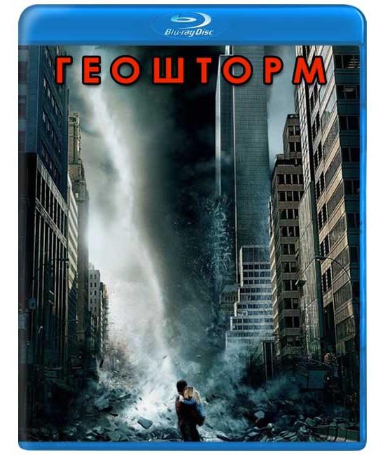 Геошторм [Blu-ray]