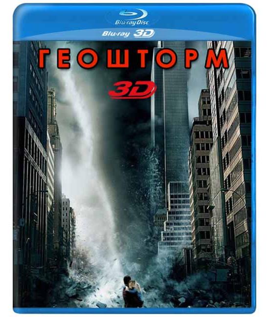 Геошторм [3D/2D Blu-ray]