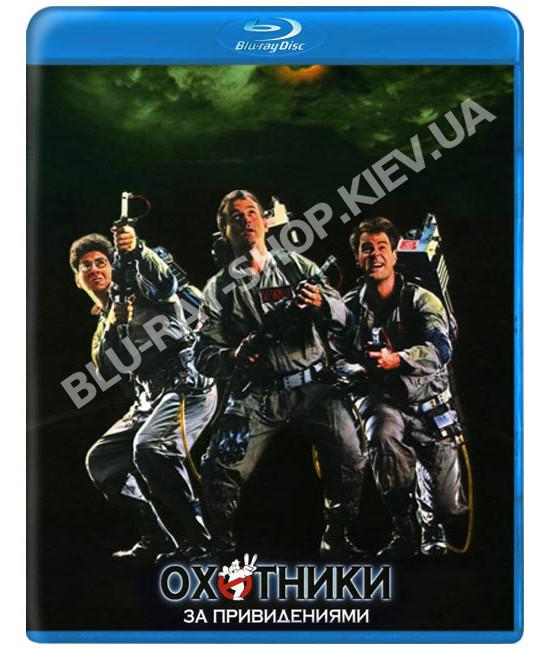 Охотники за привидениями [Blu-ray]