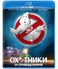 Охотники за привидениями [3D/2D Blu-ray]