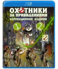 Охотники за привидениями 1-2 (коллекционное издание) [2 Blu-ray]