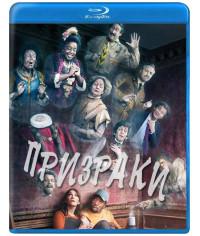Призраки (1-2 сезон) [2 Blu-ray]