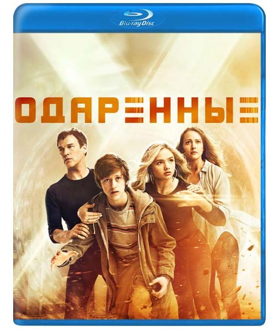 Одаренные (1-2 сезон) [2 Blu-ray]