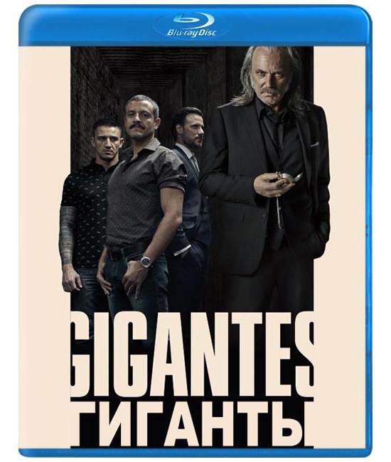 Гиганты (1-2 сезон) [2 Blu-ray]