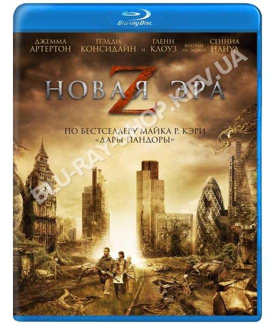 Новая эра Z [Blu-ray]