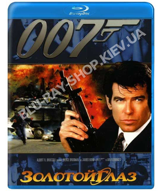 Джеймс Бонд 007: Золотой глаз [Blu-ray]