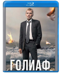 Голиаф (1 сезон) [Blu-ray]