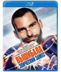 Вышибала: Эпический замес [Blu-ray]