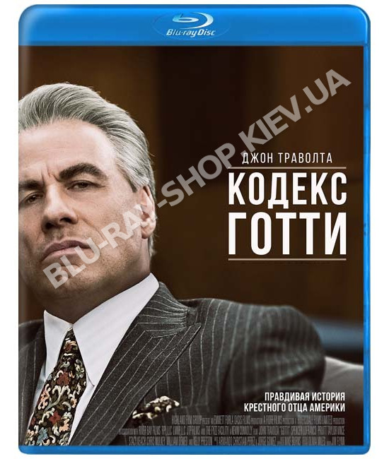Кодекс Готти [Blu-ray]