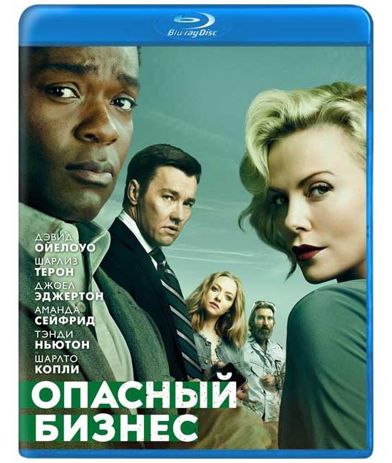 Опасный бизнес [Blu-ray]