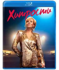 Хитрости (1 сезон) [Blu-ray]