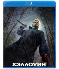 Хэллоуин [Blu-ray]