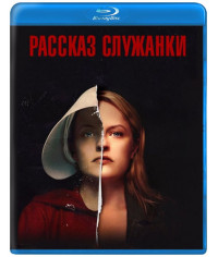 Рассказ служанки (1-4 сезон) [4 Blu-ray]