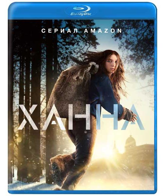 Ханна (1-2 сезон) [2 Blu-ray]