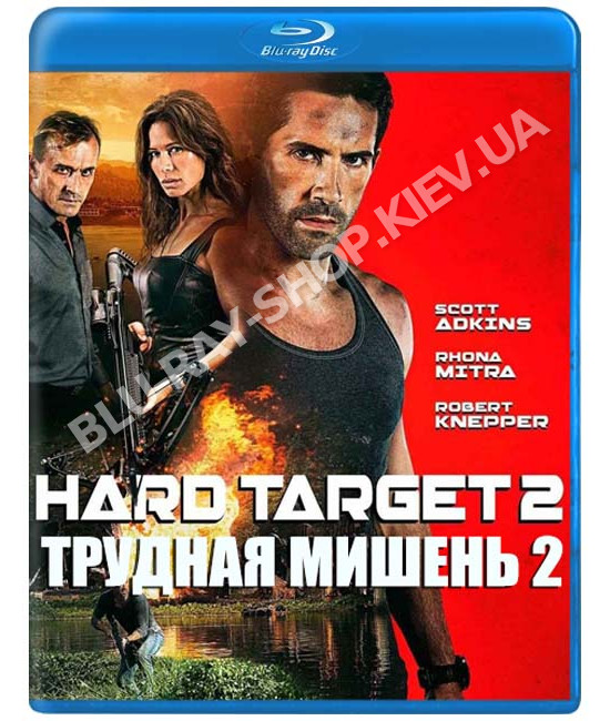 Трудная мишень 2 [Blu-ray]