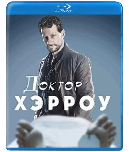 Доктор Хэрроу (Харроу) (1-3 сезон) [3 Blu-ray]