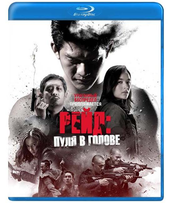 Рейд: Пуля в голове [Blu-ray]
