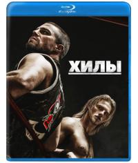 Хилы (1 сезон) [Blu-ray]
