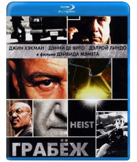 Грабеж [Blu-ray]