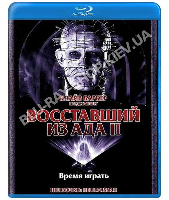Восставший из ада 2: Дорога в ад [Blu-Ray]