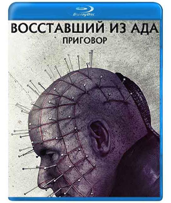 Восставший из ада 10: Приговор [Blu-Ray]