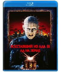 Восставший из ада 3: Ад на Земле [Blu-Ray]