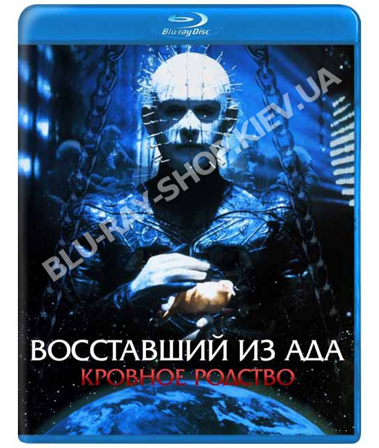 Восставший из ада 4: Кровное родство [Blu-Ray]