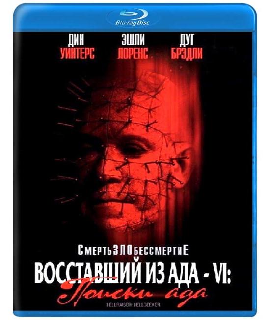Восставший из ада 6: Поиски ада [Blu-Ray]