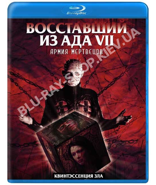 Восставший из ада 7: Армия мертвецов [Blu-Ray]