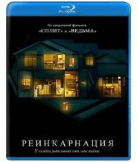 Реинкарнация [Blu-ray]