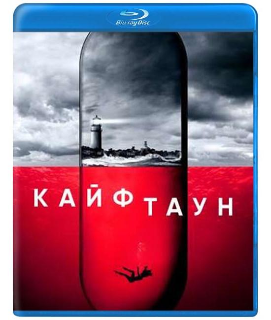Кайфтаун (1 сезон) [Blu-ray]