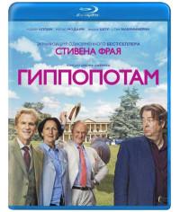 Гиппопотам [Blu-ray]