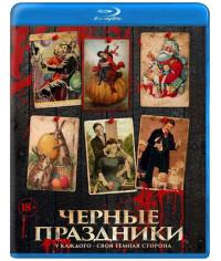 Черные праздники [Blu-ray]