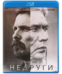 Недруги [Blu-ray]