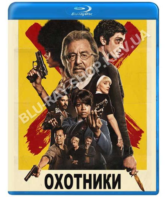 Охотники (1 сезон) [Blu-ray]
