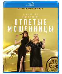 Отпетые мошенницы [Blu-ray]