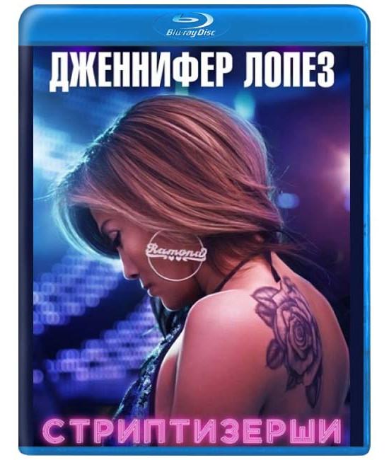 Стриптизёрши [Blu-ray]