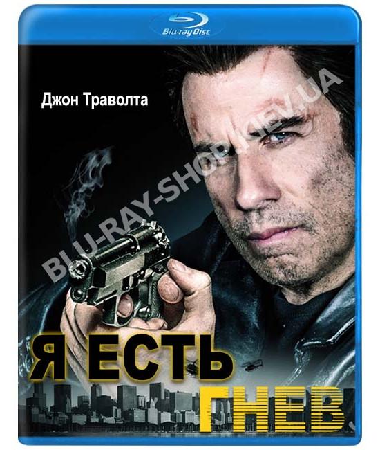 Я есть гнев [Blu-ray]