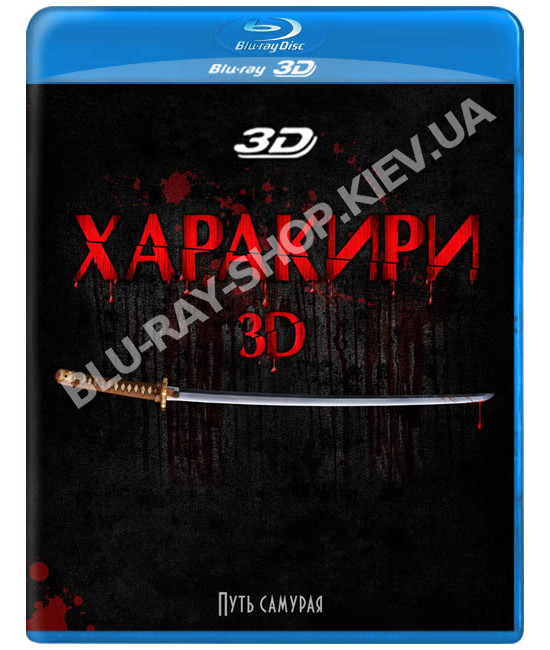 Харакири [3D/2D Blu-ray]