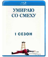 Умираю со смеху (1 сезон) [Blu-ray]