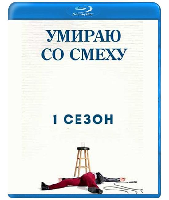 Умираю со смеху (1-2 сезон) [2 Blu-ray]