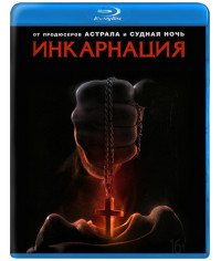 Инкарнация [Blu-ray]