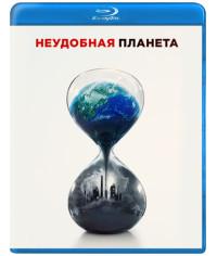 Неудобная планета [Blu-ray]