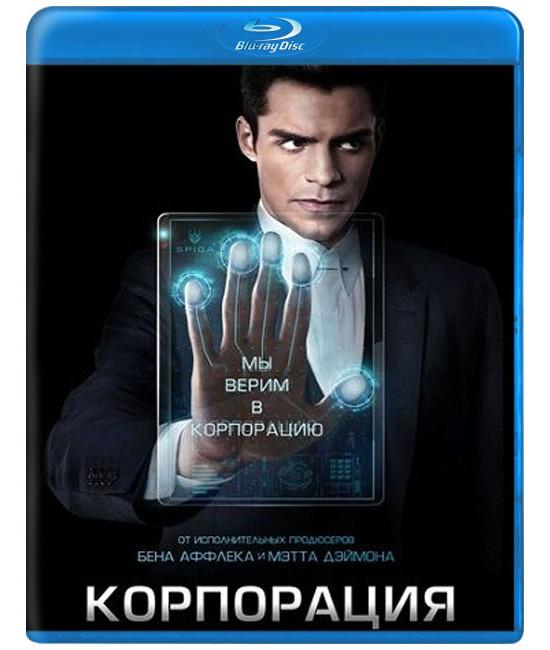 Корпорация (1 сезон) [Blu-ray]