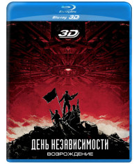 День независимости: Возрождение [3D/2D Blu-ray]