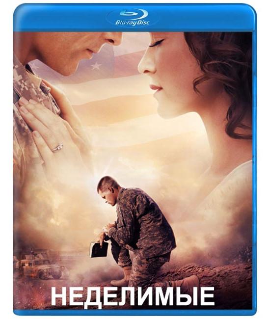 Неделимые [Blu-ray]