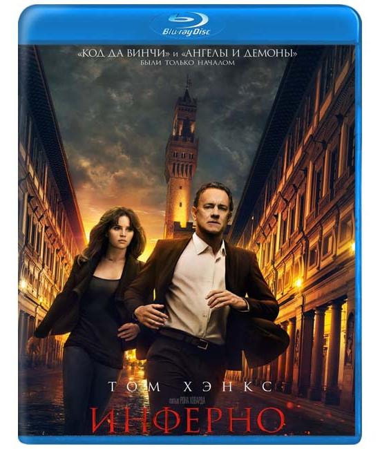 Инферно [Blu-ray]